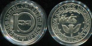 10 лари 3000 лет государственности (Грузия, 2000 г.)