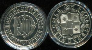 10 лари 2000 лет Христианству (Грузия, 2000 г.)