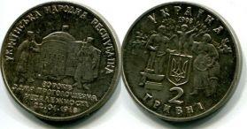 2 гривны 80 лет независимости (Украина, 1998 год)