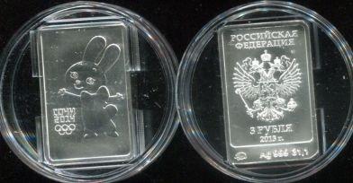 3 рубля Зайка Сочи-2014