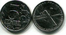 5 рублей Битва под Москвой (Россия, 2014, 70-летие Победы ВОВ)