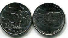 5 рублей Битва за Кавказ (Россия, 2014, 70-летие Победы ВОВ)
