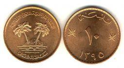 10 байса пальмы (Оман, 1975 г.)