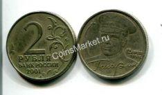 2 рубля Гагарин (Россия, СПМД 2000 г.)