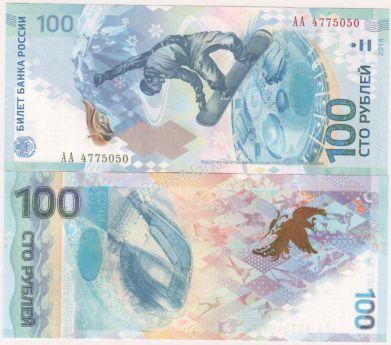 Банкнота 100 рублей Сочи 2014 год (Россия)