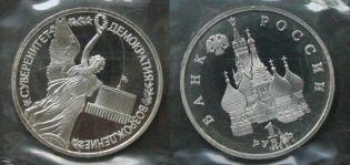 1 рубль Вернадский (Россия, 1993 г.)