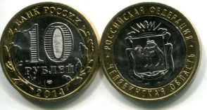 10 рублей Челябинская область (Россия, 2014, серия «РФ»)