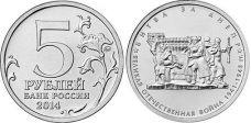 5 рублей Битва за Днепр (Россия, 2014, 70-летие Победы ВОВ)