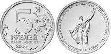 5 рублей Днепровско-Карпатская операция (Россия, 2014, 70-летие Победы ВОВ)