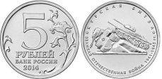 5 рублей Курская битва (Россия, 2014, 70-летие Победы ВОВ)