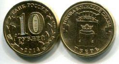 10 рублей Тверь (Россия, 2014, ГВС)