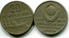 20 копеек 50 лет власти (СССР, 1967 год)