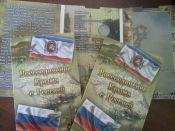 Альбом для монет 10 рублей Крым и Севастополь и банкноты