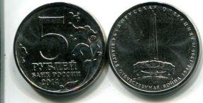 5 рублей Белорусская операция (Россия, 2014, 70-летие Победы ВОВ)