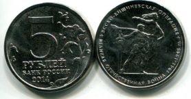 5 рублей Ясско-Кишиневская операция (Россия, 2014, 70-летие Победы ВОВ)