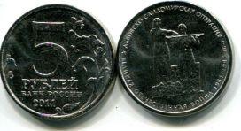 5 рублей Львовско-Сандомирская операция (Россия, 2014, 70-летие Победы ВОВ)