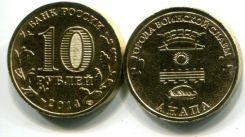 10 рублей Анапа (Россия, 2014, ГВС)