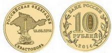 10 рублей Севастополь (Россия, 2014, серия «РФ»)