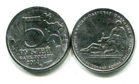 5 рублей Висло-Одерская операция (Россия, 2014, 70-летие Победы ВОВ)