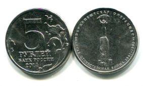 5 рублей Будапештская операция (Россия, 2014, 70-летие Победы ВОВ)