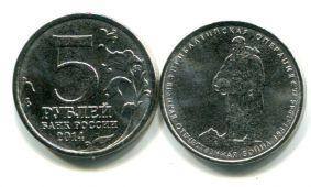5 рублей Прибалтийская операция (Россия, 2014, 70-летие Победы ВОВ)