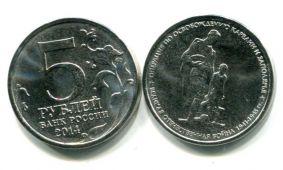 5 рублей Операция по освобождению Карелии и Заполярья (Россия, 2014, 70-летие Победы ВОВ)