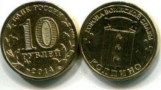 10 рублей Колпино (Россия, 2014, ГВС)