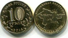 10 рублей Республика Крым (Россия, 2014, серия «РФ»)