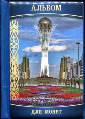 Альбом для монет (на 150 ячеек, Казахстан)