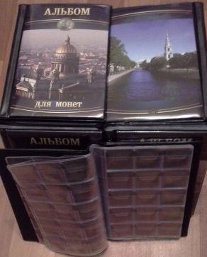Альбом для монет (150 ячеек, виды города)
