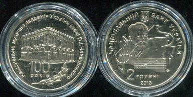 2 гривны 100 лет Национальной музыкальной академии Украины имени П.И. Чайковского (Украина, 2014 год)