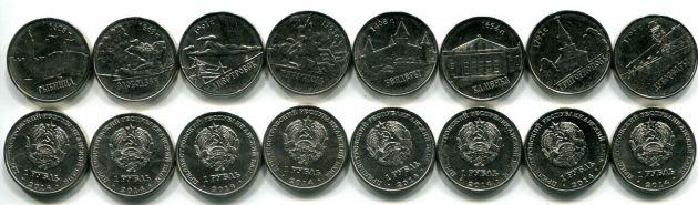 1 рубль набор монет Города (Приднестровье, 2014 год)