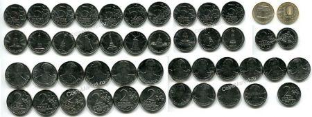 Набор монет Бородино 1812 год (28 монет)