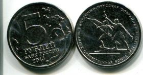5 рублей Восточно-Прусская операция (Россия, 2014, 70-летие Победы ВОВ)