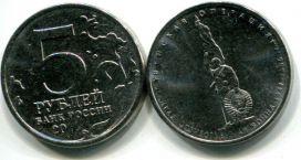 5 рублей Венская операция (Россия, 2014, 70-летие Победы ВОВ)