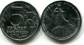5 рублей Берлинская операция (Россия, 2014, 70-летие Победы ВОВ)
