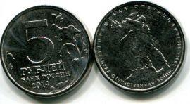 5 рублей Пражская операция (Россия, 2014, 70-летие Победы ВОВ)