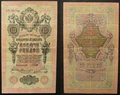 10 рублей банкнота (Россия, 1909 г.)