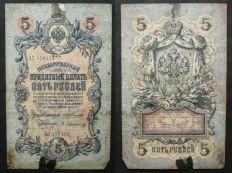 5 рублей банкнота (Россия, 1909 г.)