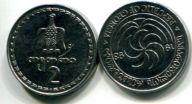 2 тетри регулярный выпуск (Грузия, 1993 г.)