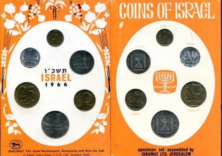 Годовой набор монет (Израиль, 1966 год)