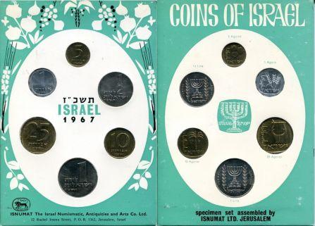 Годовой набор монет (Израиль, 1967 год)