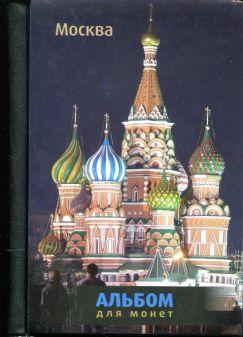 Альбом для монет (150 ячеек, Москва)