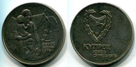 1 фунт беженцы (Кипр, 1976 г.)