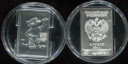3 рубля Леопард Сочи-2014