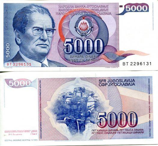 5000 динар 1985 год Югославия