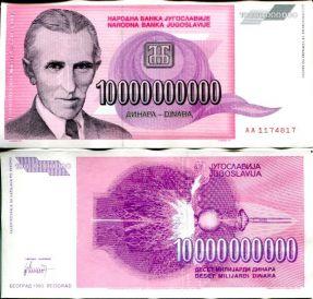 10000000000 динар 1993 Тесла Югославия