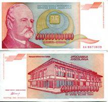 500000000000 динар 1993 год Югославия