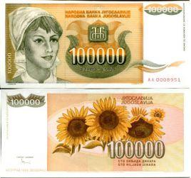 100000 динар 1993 год Югославия