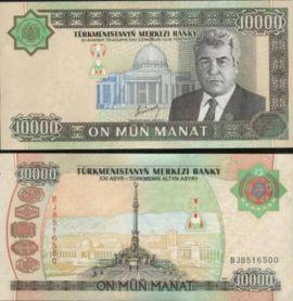10000 манат 2003 год Туркменистан